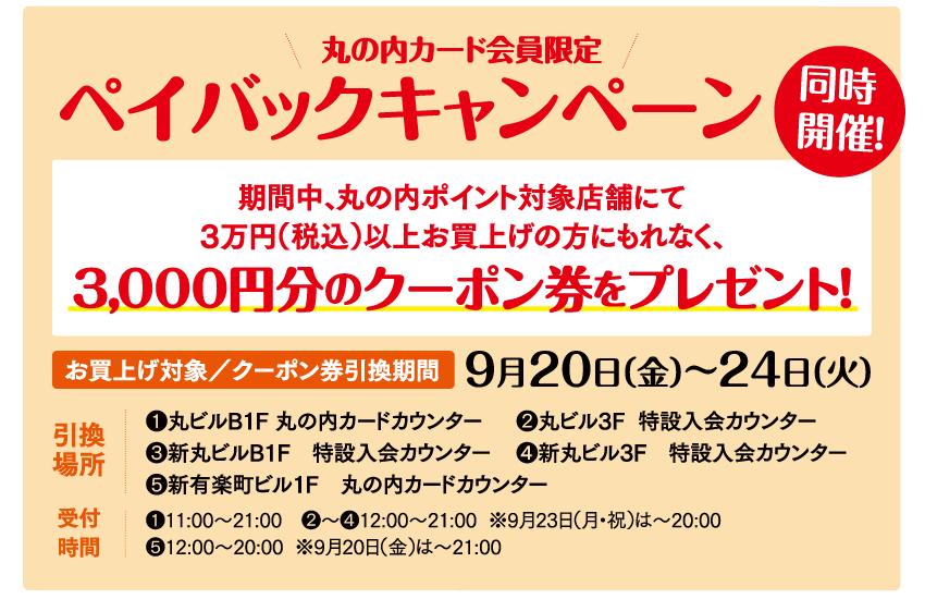 ポイントアップ 5days 2019年9月19日(木)~23日(月)