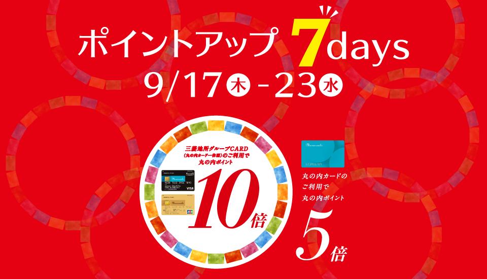 ポイントアップ 7days 2020年9月17日(木)~23日(水)