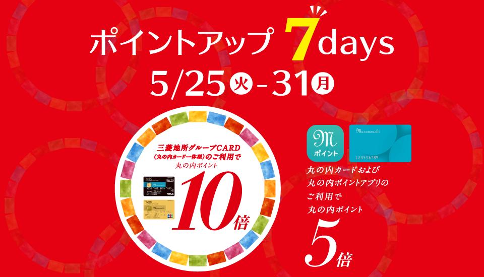 ポイントアップ 7days 2021年5月25日(火)~ 31日(月)