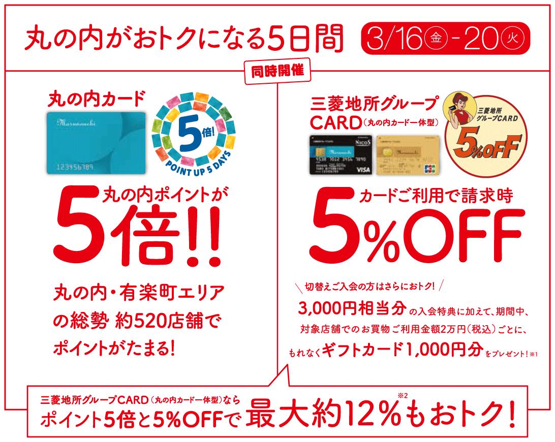 丸の内カード ポイントUP 5days 2018年3月16日(金)~3月20日(火)特別おトクな5日間 期間中、丸の内ポイント対象の総勢約520店舗で、ポイントが5倍に!